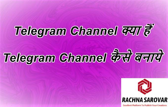 Telegram Channel क्या हैं हिंदी में, Telegram Channel कैसे बनाये हिंदी में, Telegram Private Channel और Telegram Public Channel कैसे Create करें हिंदी में