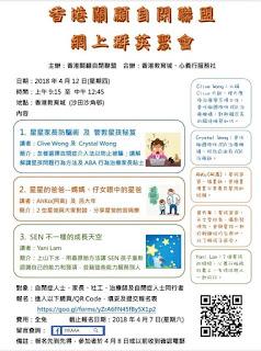講座推介 :  香港關顧自閉聯盟網上群英聚會