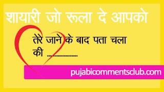 punjabi chutkule in punjabi language | sachi baate fb | सबसे दर्द भरी गजल