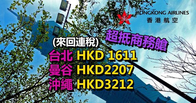 超抵商務艙!香港飛台北連稅千六、曼谷連稅二千二、沖繩稅三千二- 香港航空