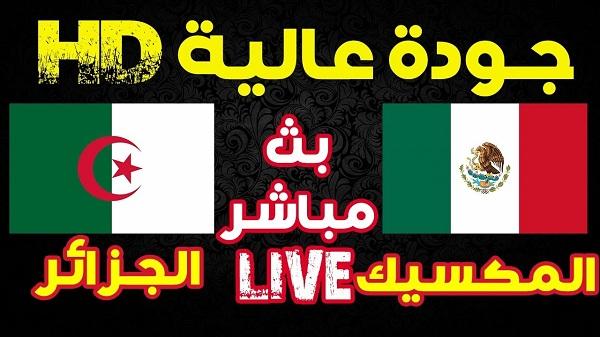 بث مباشر الجزائر ضد المكسيك اليوم 13-10-2020 مباراة ودية