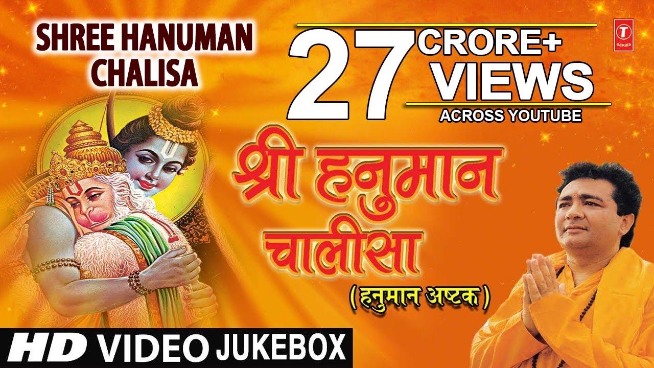 Hanuman Chalisa Lyrics - Lyricsveer