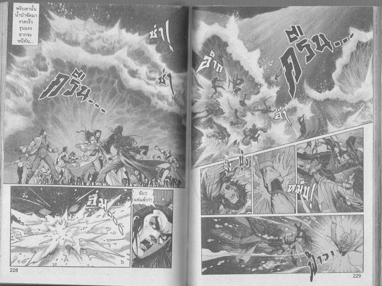 Demi Gods & Semi Devils - หน้า 113