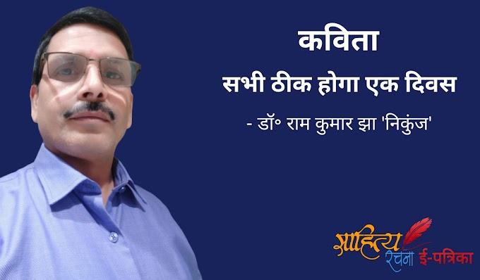 सभी ठीक होगा एक दिवस - कविता - डॉ॰ राम कुमार झा 'निकुंज'