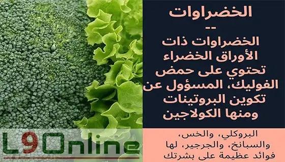الخضراوات ذات الأوراق الداكنة تحفز من انتاج الكولاجين الطبيعي