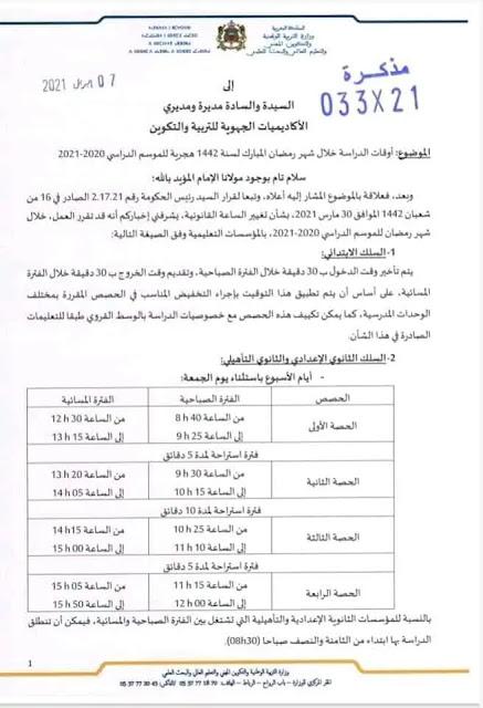 بلاغ حول أوقات الدراسة في رمضان 2021 بالمغرب