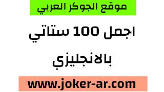 اجمل 100 ستاتي بالانجليزي مكتوب للنسخ 2021 - الجوكر العربي