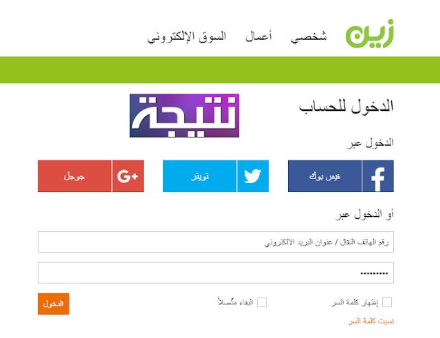 سداد فاتورة زين - موعد إصدار فاتورة sa.zain.com  السعودية الجديدة 2018