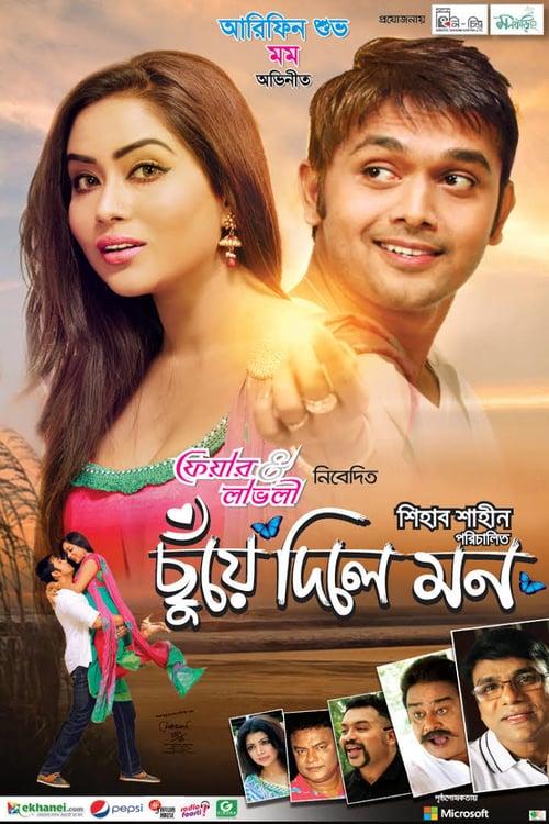 Chuye Dile Mon 2015 Bengali 480p HDRip 600MB
