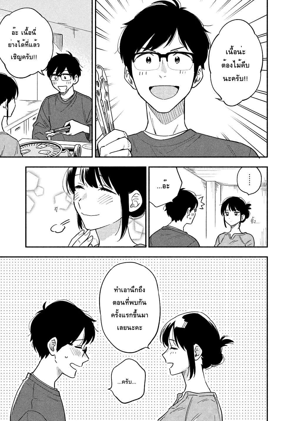 อ่านการ์ตูน Yaiteru Futari ตอนที่ 9 หน้าที่ 15
