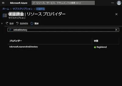 リソースプロバイダー画面