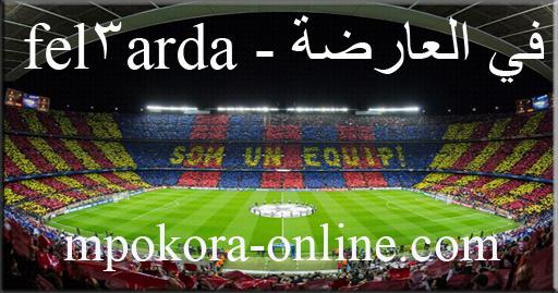 في العارضة Fel3arda | موقع في العارضه بث مباشر للمباريات