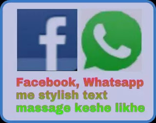 Facebook, WhatsApp Par Stylish Text Massage/Post Kaise Likhe