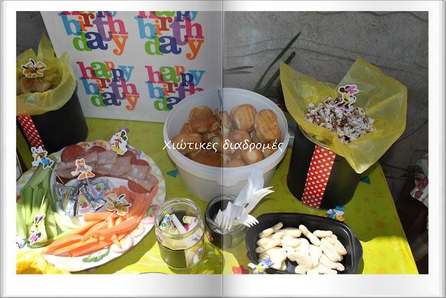 Μπουφές για τα 4α γενέθλια , για το πάρτι με θέμα τον Μίκυ Μαους