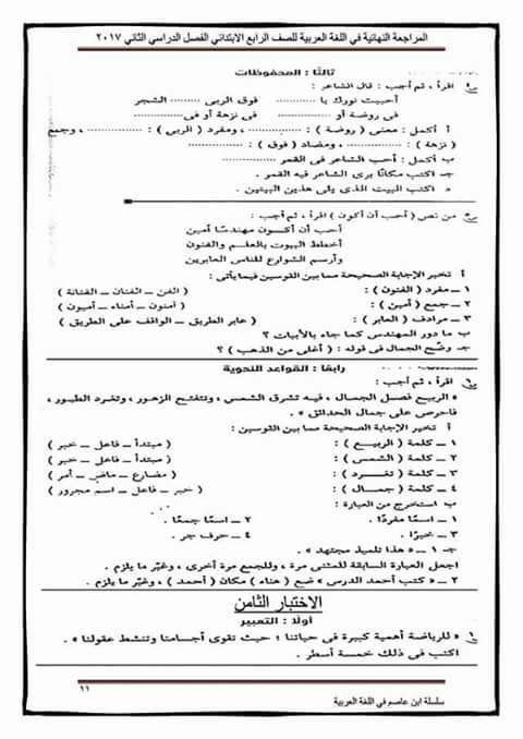 مجموعة اختبارات المراجعة النهائية  لغة عربية للصف الرابع الابتدائيمجموعة اختبارات المراجعة النهائية  لغة عربية للصف الرابع الابتدائي