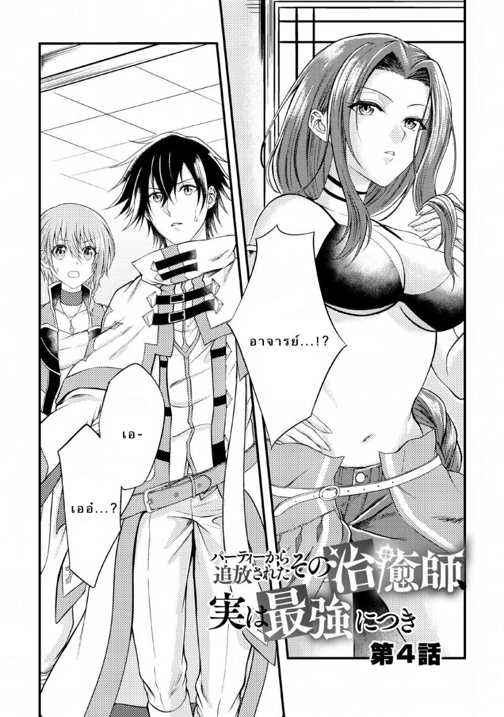อ่านการ์ตูน Party kara Tsuihou Sareta Sono Chiyushi Jitsuha Saikyou Nitsuki ตอนที่ 4 หน้าที่ 1
