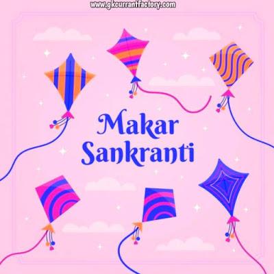 Happy Makar Sankranti Images, Happy Makar Sankranti HD Images, Makar Sankranti Images, Happy Makar Sankranti Photos, Download Happy Makar Sankranti Images, Photos & Pics, Makar sankranti Shayari Images