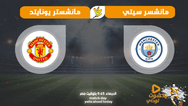 مشاهدة مباراة مانشستر سيتي ومانشستر يونايتد بث مباشر اليوم 29-1-2020 في كاس الرابطة الانجليزية