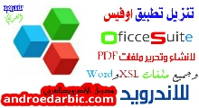تنزيل OfficeSuite + PDF Editor apk, تحرير وإنشاء مستندات Office للاندرويد Android.