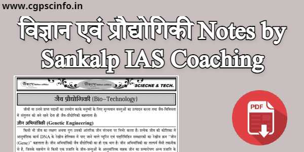 Science and Technology Notes in Hindi PDF