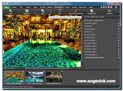 PhotoPad Image Editor Pro 3.07 - Группа Инструменты