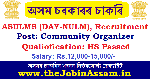 DAY-NULM, CMMU Silchar Recruitment 2020: Apply For Community Organizer Post