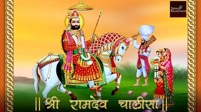 श्री रामदेव चालीसा – श्री गुरु पद नमन करि (Shree Ramdev Chalisa)