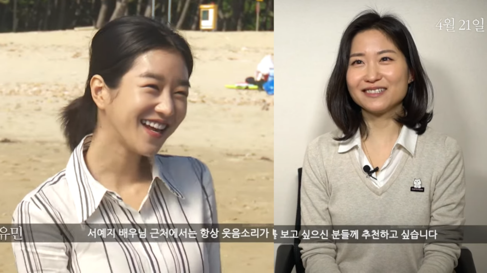 Amid The Controversy, This is Director Seo Yoo Min's Confession of Seo Ye Ji!