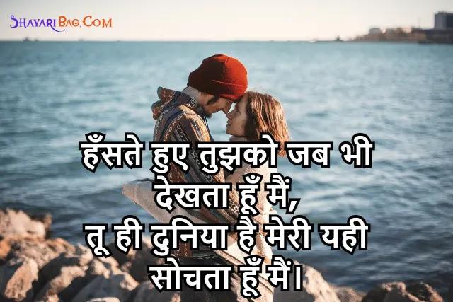 Love Romantic Status in Hindi 2021