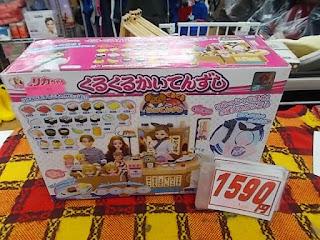 りかちゃんくるくる回転ずし中古品1590円です。