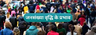 जनसंख्या वृद्धि के प्रभाव - janasankhya vrddhi ke prabhaav