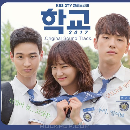 Various Artists – SCHOOL 2017 OST
