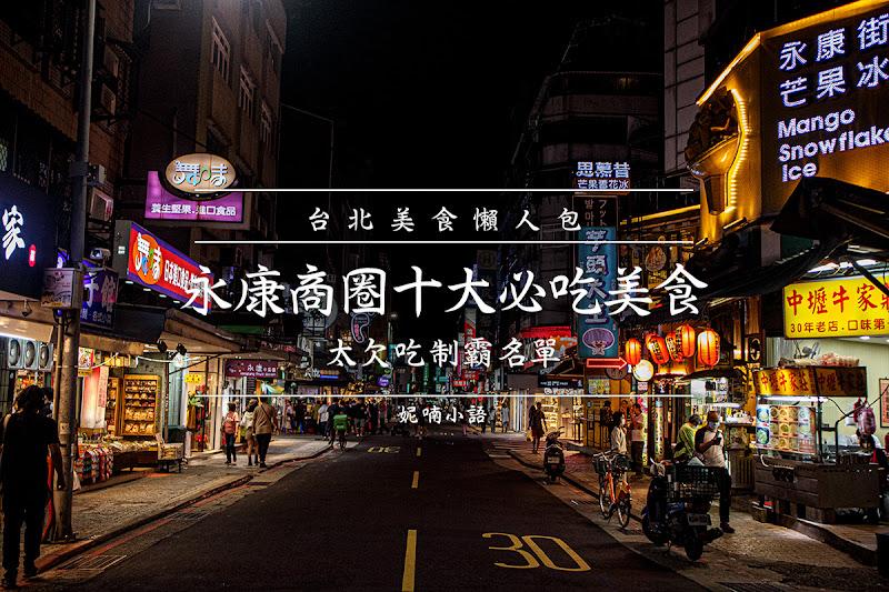 【懶人包2020】東門永康街商圈十大必吃美食。太欠吃制霸名單
