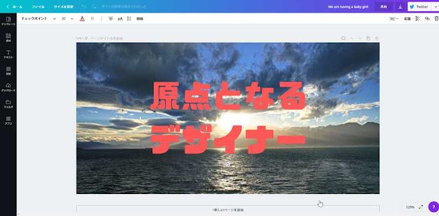Canva編集画面