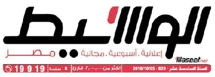 جريدة وسيط القاهرة عدد الجمعة 5 أكتوبر 2018 م