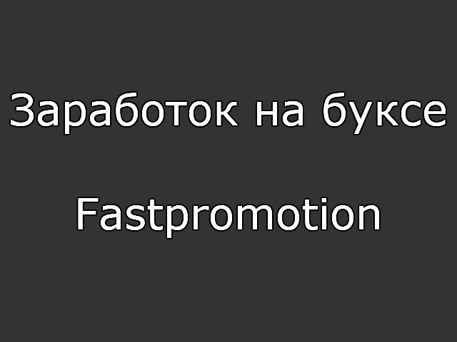Заработок на буксе Fastpromotion