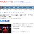 【WEB紹介】Yahoo!ニュースに KAMEN RIDER THE DINER が紹介されました