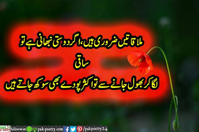 Friends Poetry; Urdu Poetry;