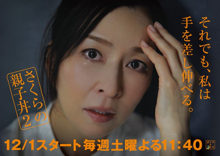 Sinopsis Serial TV Jepang 2018: Sakura's Oyakodon 2