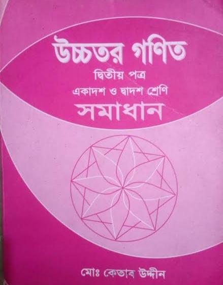 উচ্চতর গণিত ২য় পত্র সমাধান কেতাব উদ্দিন pdf | HSC higher math 2nd paper solution Book PDF Download Ketab Uddin |