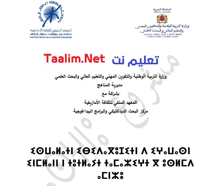 تحميل مشروع المنهاج الجديد للغة الأمازيغية بسلك التعليم الابتدائي - شتنبر 2021