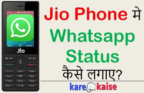 jio-phone-whatsapp-status-kaise-dale