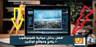 افضل 10 مواقع شبيهة بالفوتوشوب لتحرير وتصميم الصور على الإنترنت badil Photoshop