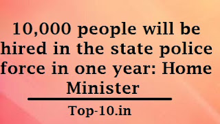 10,000 people will be hired in the state police force in one year: Home Minister