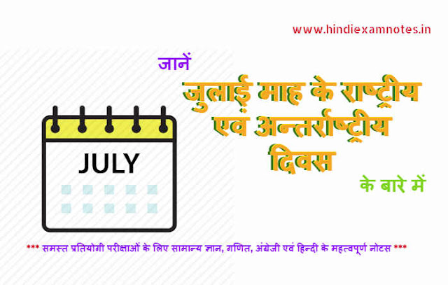 National and International Day of July in Hindi