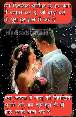 Cute Love Status Hindi, Love Status in Hindi, Cute Love Whatsapp Status, Love Status For girlfriend in Hindi True Love Status Hindi, Love Status in Hindi With Images