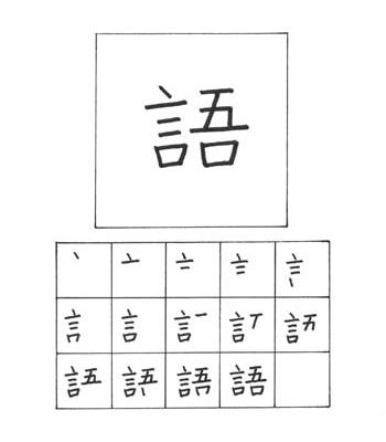 kanji bahasa