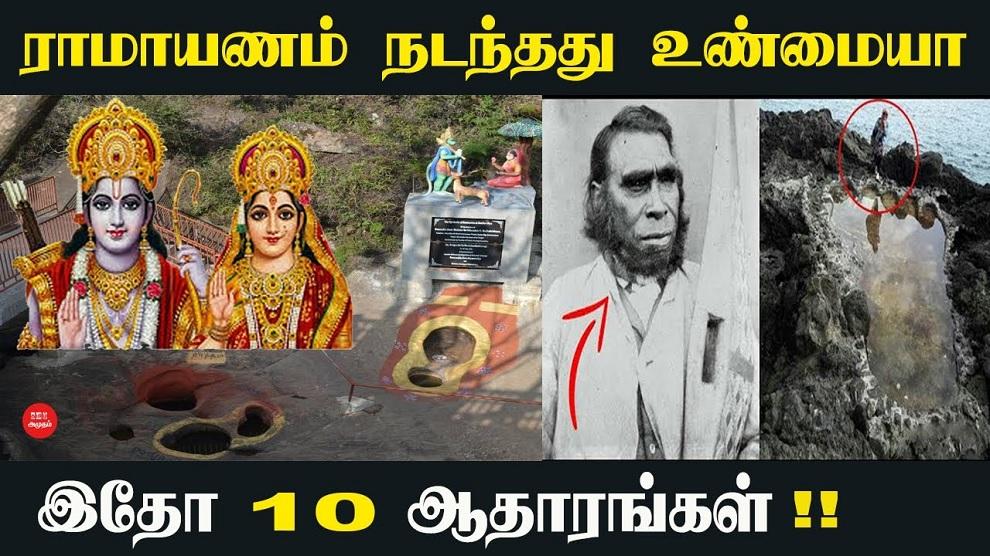 ராமாயணம் நடந்தது உண்மையா ? இதோ 10 ஆதாரங்கள்!