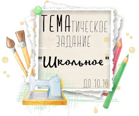 """ТЕМАтическое задание """"Школьное"""""""