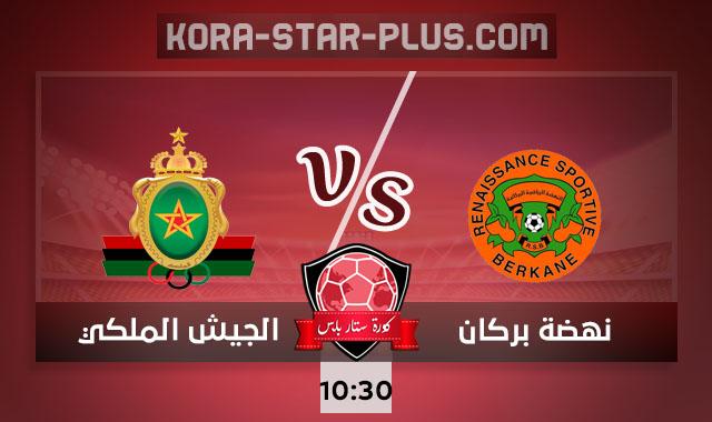 مشاهدة مباراة نهضة بركان والجيش الملكي بث مباشر كورة ستار بلس اليوم 23-09-2020 في الدوري المغربي